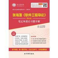 张海藩《软件工程导论》(第6版)笔记和课后习题详解-在线版_赠送手机版(ID:160135).