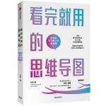 看完就用的思维导图:更适合中国学生和员工的思维方式(当当独家首发) 一本更适合中国学生和员工学习的工具书,思维导图发明