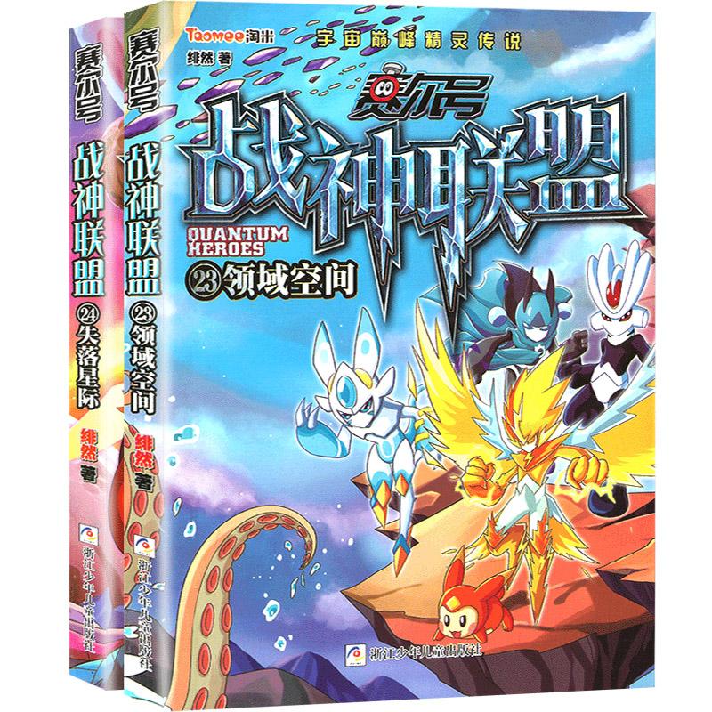 赛尔号战神联盟书23-24全套2册 赠卡片 6-12岁青少年儿童宇宙探险小说 小学生课外阅读书籍正版读物 故事书儿童文学图书四五六年级