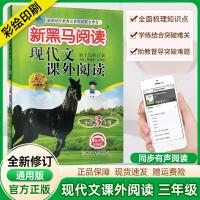 2019新黑马阅读 3三年级正版现代文阅读
