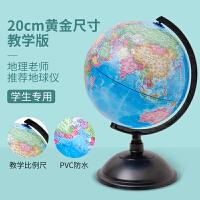 儿童地球仪摆件高初中生用20cm大号高清小号教学版3d立体学生专用