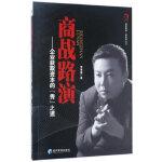 商战路演 李浩源 经济管理出版社 9787509651186