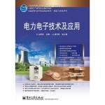 电力电子技术及应用