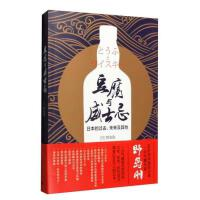 豆腐�c威士忌-日本的�^去未�砑捌渌� 有[日]野�u�� 著上海�g文出版社9787532772278【正版��籍,可�_�l票】