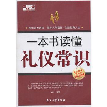 一本书读懂礼仪常识(pdf+txt+epub+azw3+mobi电子书在线阅读下载)