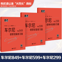 车尔尼849+599+299(三本套)