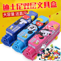 小学生文具盒迪士尼儿童多功能铅笔盒创意火车大双层男女铁盒笔盒
