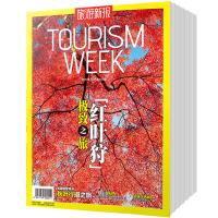 旅游新报2018年全年杂志订阅 4月起订