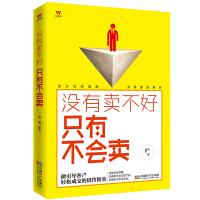 没有卖不好只有不会卖 市场营销销售技巧 书籍二手房地产汽车电话保险销售书籍 销售说话沟通技巧书籍 如何沟通书
