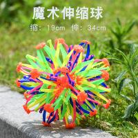 ?儿童玩具 魔术球伸缩球手抓球抛接球宝宝球类玩具1-3岁变大变小球 花球红色大号1个
