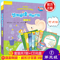 【第三级1】外研社英语分级阅读悠游阅读成长计划第三级1儿童英语课外阅读丽声悠悠阅读少儿英语第三级书