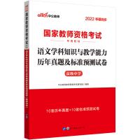 2021国家教师资格考试专用教材:语文学科知识与教学能力历年真题及标准预测试卷(高级中学)(全新升级)(新)