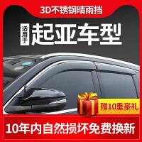 起亚K3K4K5晴雨挡KX3新智跑福瑞迪kXcross汽车窗雨眉遮雨条防雨板