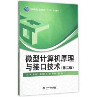 """微型计算机原理与接口技术(第二版)(普通高等应用型院校""""十二五""""规划教材)"""