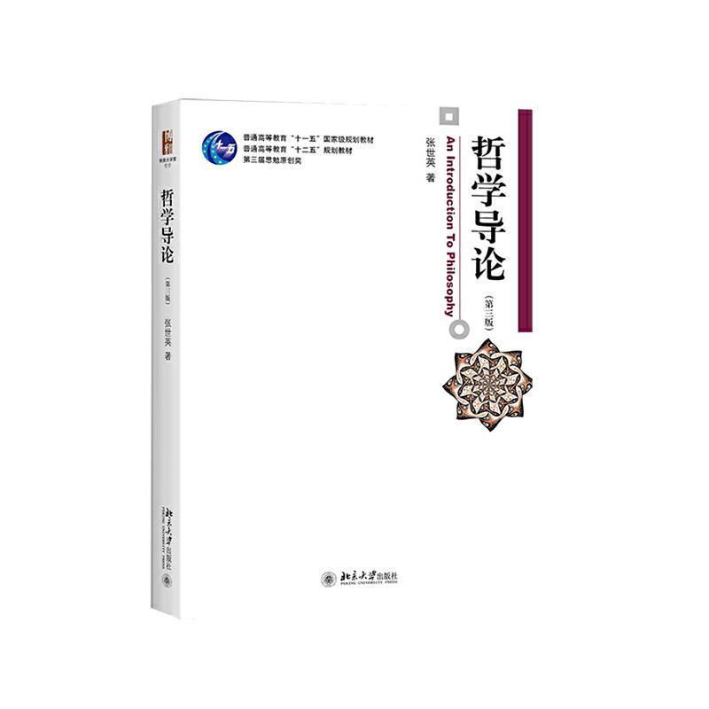 哲学导论(第三版)