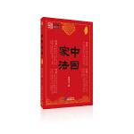 中国家法——应世智慧