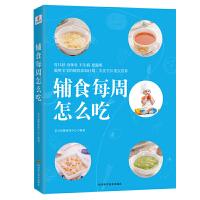 辅食每周怎么吃(辅食食谱,聪明宝宝的辅食添加计划,让宝宝胃口好、身体壮、不生病、更聪明)