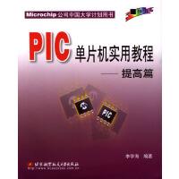 PIC单片机实用教程(提高篇)