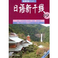 日语新干线39(附磁带两盘)