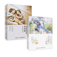 【全2册】你好啊!乔乔 写给爸妈的儿童摄影书+孩子,我想给你拍张照 自然光儿童摄影宝典(全彩) 儿童摄影教程儿童摄影宝