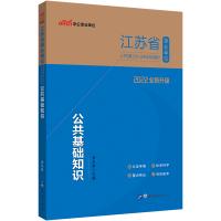 中公教育2020江苏省事业单位公开招聘工作人员考试专用教材公共基础知识