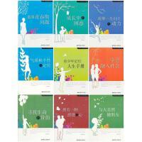 生命.成长教育系列(全9册)成长中的困惑/凝聚一生向上的动力/气质和个性的定位/青少年定位人生手册/学会融入社会/寻找生命的价值/拥有一颗感恩的