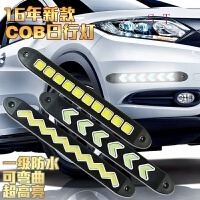 汽车日行灯LED通用防水led软灯条改装超亮通用cob超薄可弯曲防撞