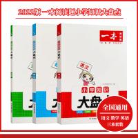 包邮开心教育2022版一本小学知识大盘点语文+数学+英语 三本套装 一本语数英知识大盘点