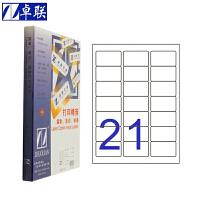 卓联ZL2821A镭射激光影印喷墨 A4电脑打印标签 63.5*38mm不干胶标贴打印纸 21格打印标签 100页
