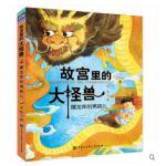 故宫里的大怪兽全套6册第一辑+第二辑 小学生课外阅读书籍4-6年级套装 儿童课外书6-12岁老师推荐小学三年级童话故事