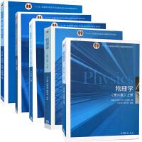 马文蔚 物理学 第六版上册+下册+学习指导+习题分析与解答+思考题分析与解答 全套5本