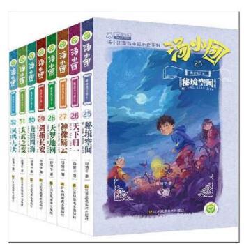 汤小团隋唐风云卷25-32 全8册 6-12岁儿童文学童话故事课外阅读书