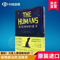 现货 台湾原版 《我在地球的日子》 麦特 海格 春天出版社