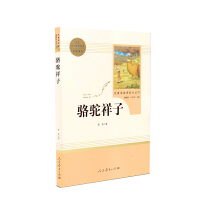 ��祥子(未�h�p版) 七年�下 人教版名著��x�n程化��� 教材推�]必�x��目 人民教育出版社(入�x中小�W生��x指��目� 推