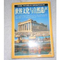 【二手正版9成新包邮】中国艺术品收藏鉴赏全集-奇石,蓝天出版社9787801589378