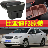 比亚迪F3扶手箱 新老比亚迪f3专用汽车中央扶手箱配件双层免打孔