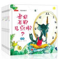 可爱的数学全套8册 儿童 绘本 3-6周岁老狼老狼几点了啦 注音版正版儿童睡前故事书 幼儿园书儿童4-5岁 宝宝启蒙认