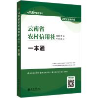中公教育2021云南省农村信用社招聘考试教材:一本通