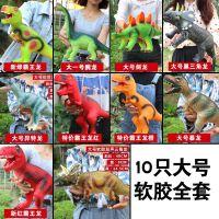 恐龙机器人玩具仿真软胶大号恐龙玩具电动霸王龙动物模型超大套装塑胶儿童61男孩A