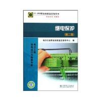 继电保护(第二版) 电力行业职业技能鉴定指导中心 中国电力出版社 9787508384931