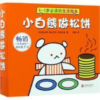 小白熊做松�,北京�合出版公司,9787550295094【新�A��店,正版�F�】