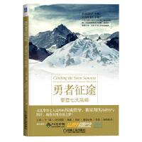 勇者征途:攀登七大高峰