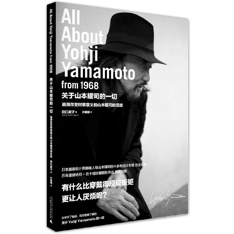 关于山本耀司的一切时装界独特的存在,山本耀司设计生涯全记录