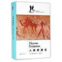 人类的演化(企鹅・鹈鹕丛书)