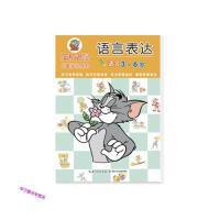 猫和老鼠儿童学习丛书 语言表达(让学习和挑战更有乐趣让儿童在 吕莎