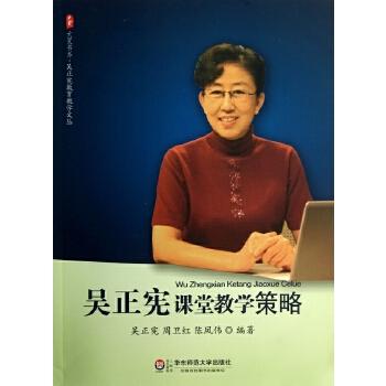 吴正宪课堂教学策略/吴正宪教育教学文丛/大夏书系