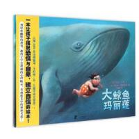 ?正版精装大鲸鱼玛丽莲蒲蒲兰少低幼儿童亲子情商成长励志早教阅读物绘本故事图书0-2-3-5-6岁