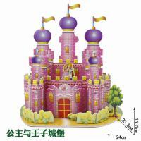 ?儿童节3D立体拼图纸质手工DIY儿童节玩具城堡小屋模型制作拼插玩具? 乳白色 1LX310公主王子