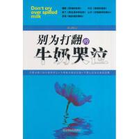 【二手书旧书95成新】 中小学生阅读系列之别为打翻的牛奶哭泣 阿蒙 9787806008737
