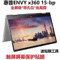 HP/惠普薄锐envy x360 15.6寸8代i7触摸屏笔记本电脑屏幕保护贴膜 x360 15-bp抗蓝光